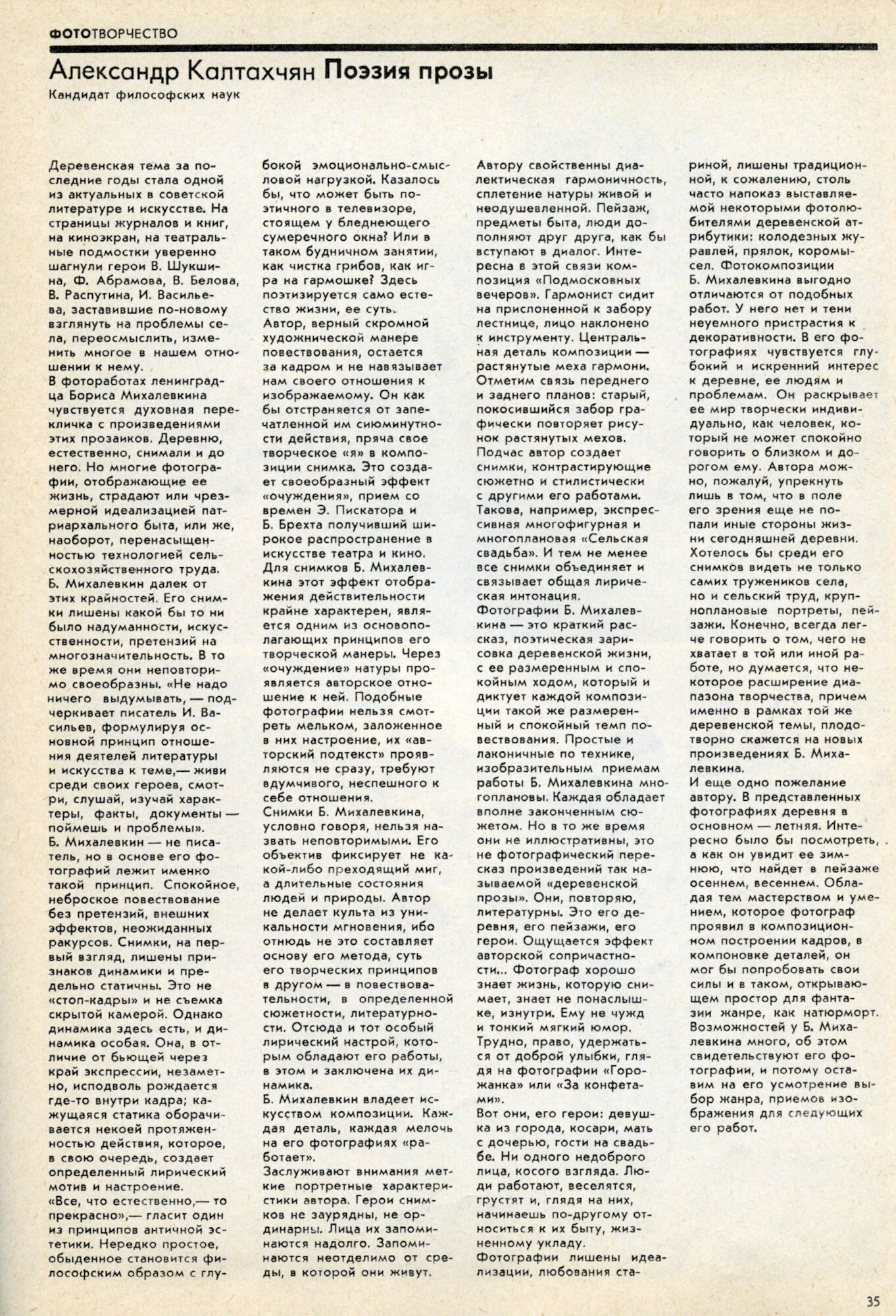 "Журнал ""Советское фото"" 1982, No9.  «Поэзия прозы»  Александр Калтахчян"