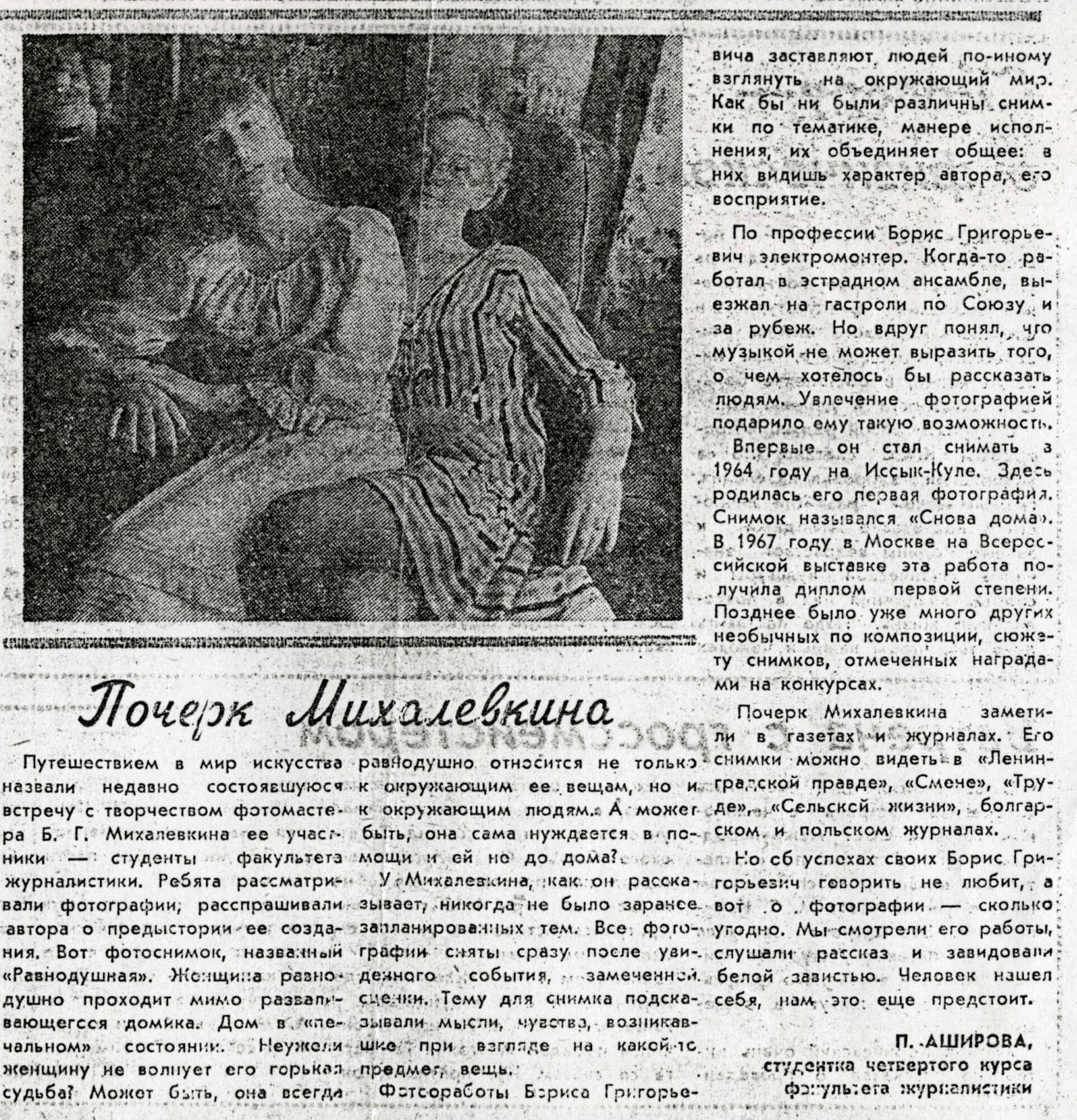 """Газета """"Ленинградский университет"""".  13 декабря 1985 года Почерк Михалевкина"""