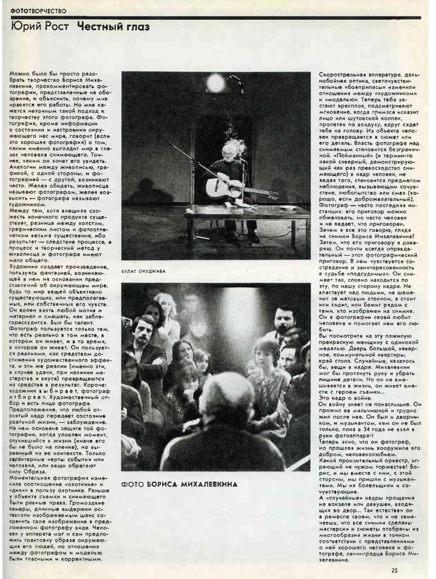 """Журнал """"Советское фото"""" 1987, No4.  «Честный глаз»  Юрий Рост"""