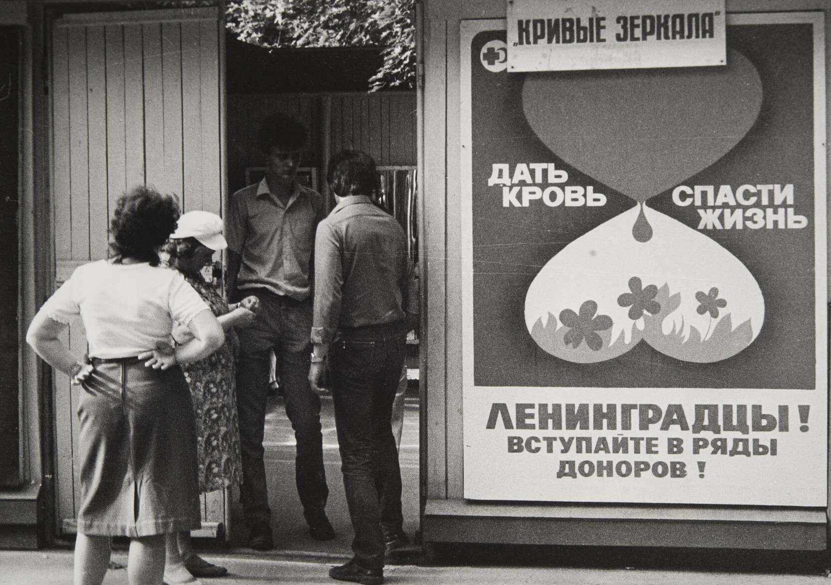 Сергей Королев.    Без названия   Ленинград, 1980‑е