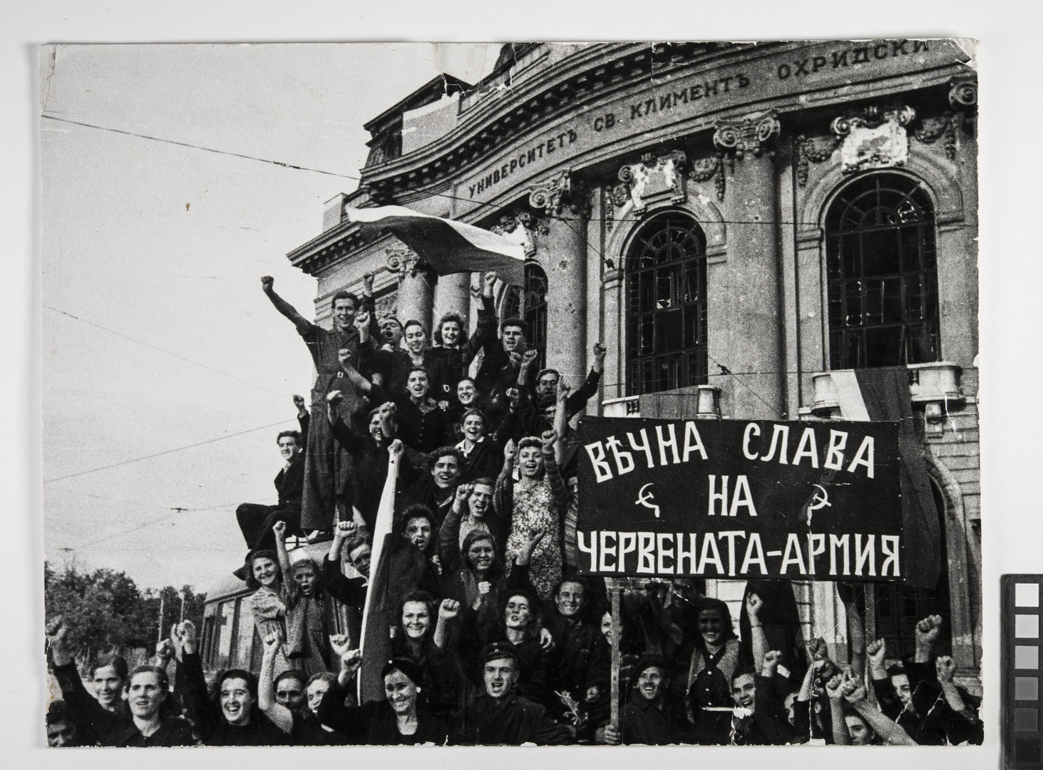 Е. А. Халдей.    Освобождение Болгарии   София, Болгария, август 1944