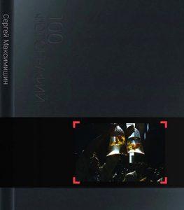 Формат издания 205 х 260 мм Объем 280 стр 340 фотографий Тираж 2500 экз ISBN 9785915422864 Издательство «Галерея Печати», Санкт-Петербург, 2015