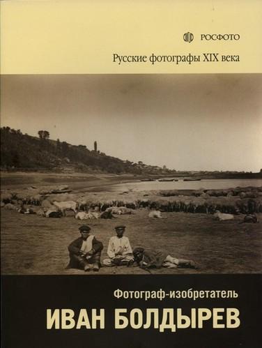 Фотограф-изобретатель Иван Болдырев