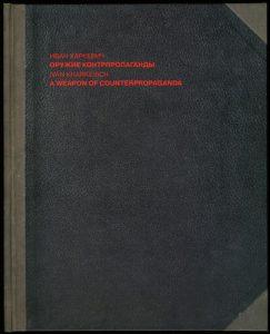 Харкевич И. Оружие контрпропаганды