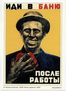 Плакаты, открытки