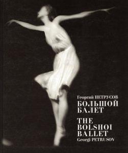 Театр и балет