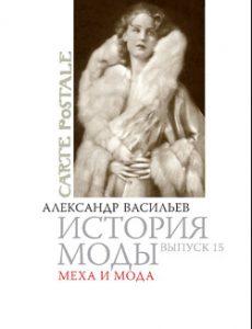 Александр Васильев. Меха и мода.