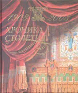 Музей театрального и музыкального искусства: Хроника столетий.