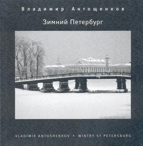 Антощенков В. Зимний Петербург