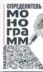Определитель монограмм