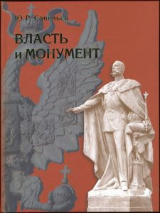 Савельев Ю. Власть и монумент. Памятники державным правителям