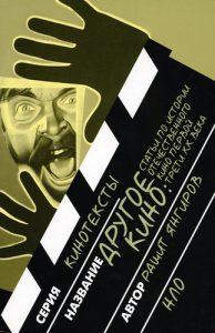 Янгиров Р. Другое кино: Статьи по истории отечественного кино
