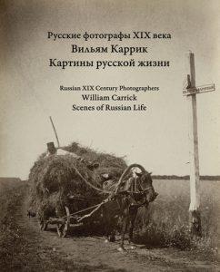 Каррик В. Картины русской жизни