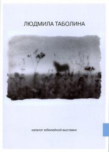 Людмила Таболина. Каталог юбилейной выставки