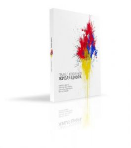Косенко П. Живая цифра. Книга о цвете или как заставить дышать цифровую фотографию.