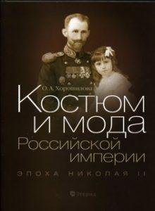 Хорошилова О. Костюм и мода Российской империи. Эпоха Николая II