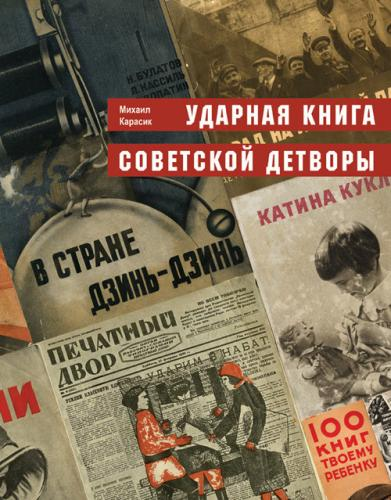 Карасик М. Ударная книга советской детворы