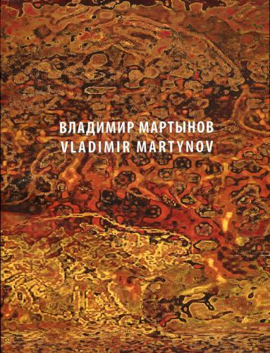 Владимир Мартынов / Vladimir Martynov
