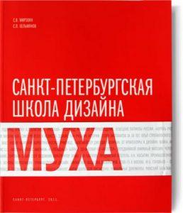 Санкт-Петербургская школа дизайна «Муха»