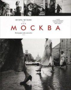 Мухин И. Моя Москва. Фотографии 1985—2010 годов