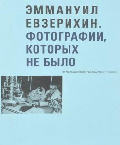 Евзерихин Э. Фотографии