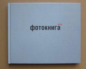 Карасик М. Фотокнига СССР