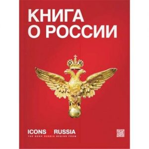 Книга о России. Icons of Russia