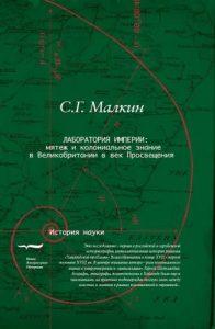 Малкин С. Лаборатория империи: мятеж и колониальное знание