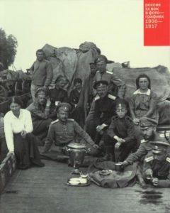 Россия. ХХ век в фотографиях (1) 1900-1917