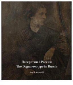 Сводный каталог «Дагеротип в России». Том 2