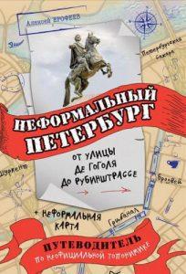 Ерофеев А. Неформальный Петербург: от улицы де Гоголя до Рубинштрассе