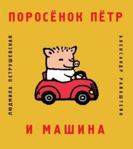 Петрушевская Л.