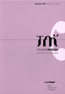 Теория моды. Одежда. Тело. Культура. № 26 (зима 2012-2013)