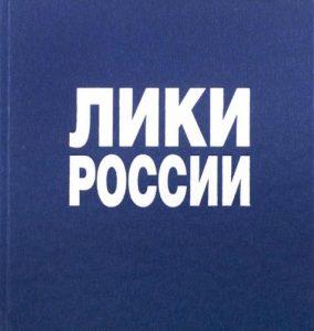 Лики России