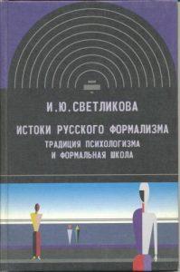 Светликова И. Истоки русского формализма. Традиция психологизма и формальная школа