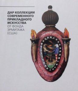 Дар коллекции современного прикладного искусства от фонда Эрмитажа (США)