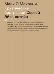О'Махоуни М. Сергей Эйзенштейн