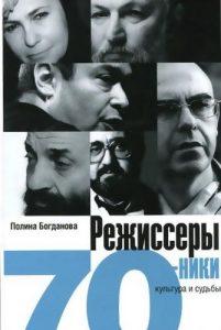Богданова П. Режиссеры-семидесятники. Культура и судьба
