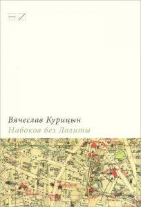 Курицын В. Набоков без Лолиты