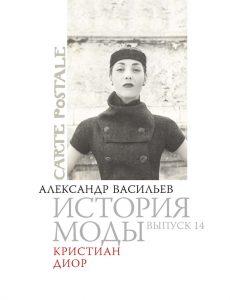 kristian-dior-aleksandr-vasilev_1
