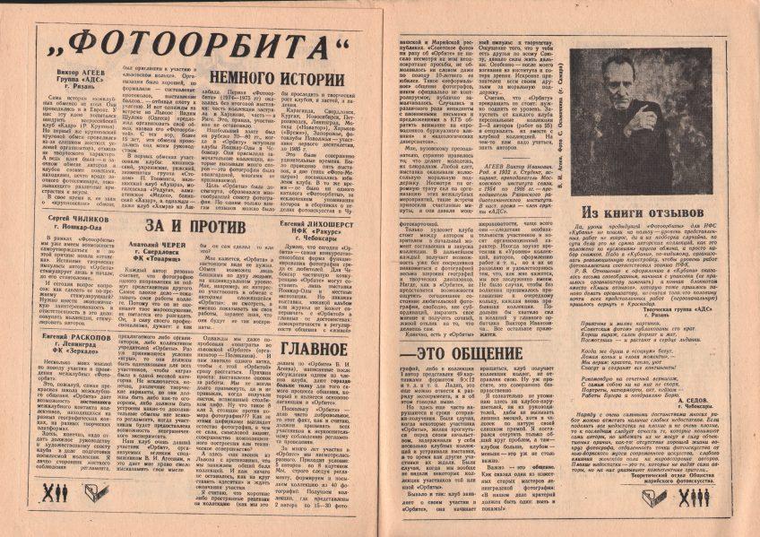 001-043_retikulyatsiya-1991-1-s-4-5