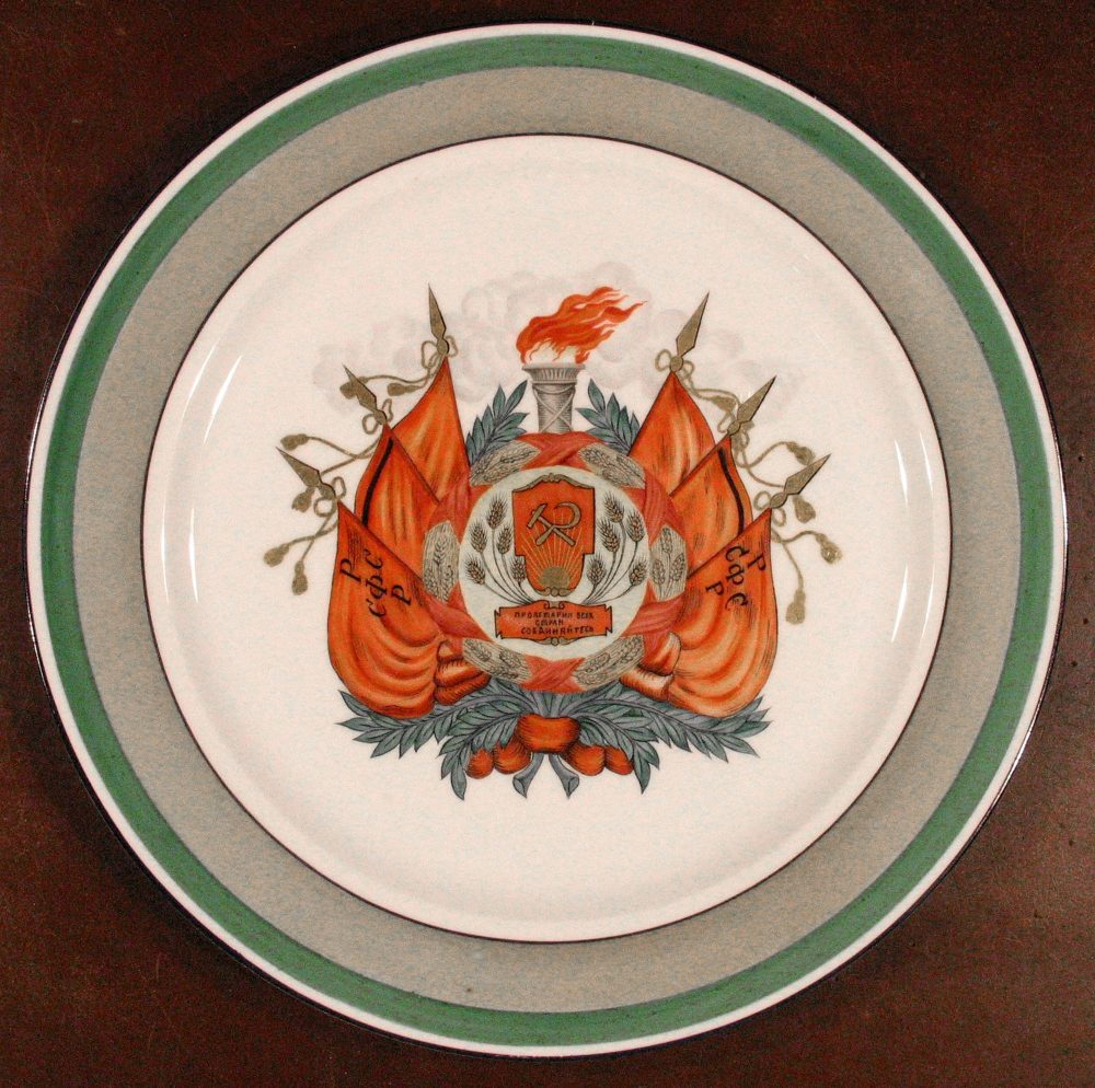 5 - Блюдо «РСФСР»